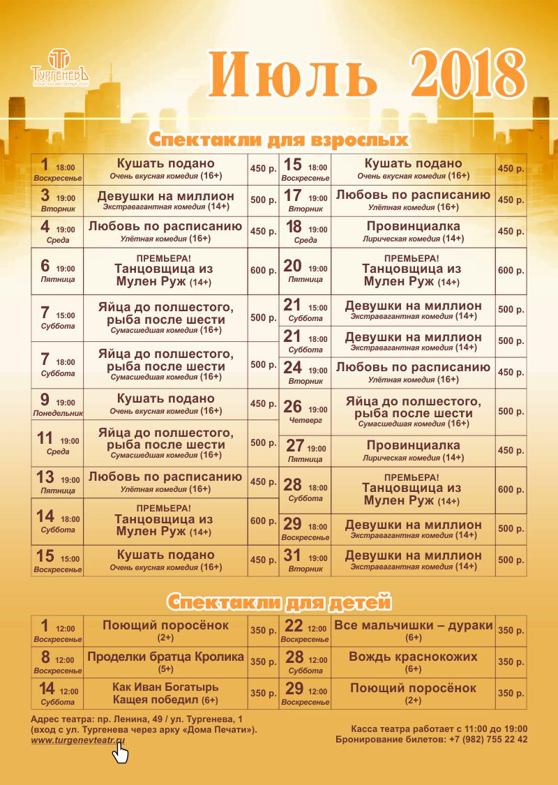 Афиша большого театра в июле воскресение билет на концерт